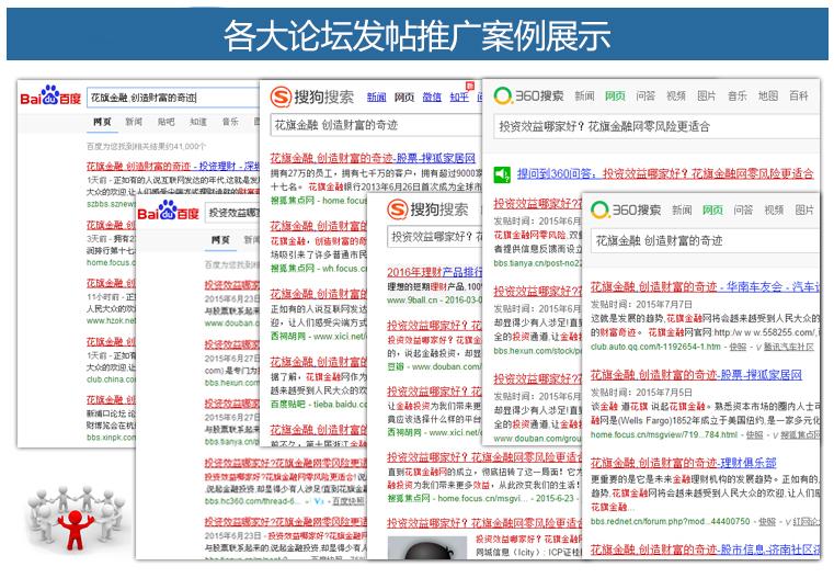 各大论坛:纯手工发帖推广服务-惠民星球