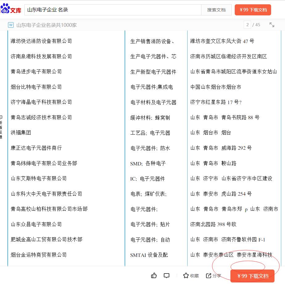 文库服务:编辑上传营销VS文档无限下载-惠民星球