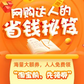 惠民商城,淘宝京东拼多多三网合一优惠券CMS导购平台-惠民星球