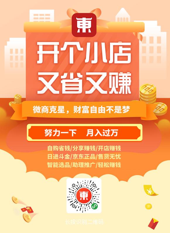 京东东小店是一款自购省钱,分享赚钱的小程序社交电商-惠民星球