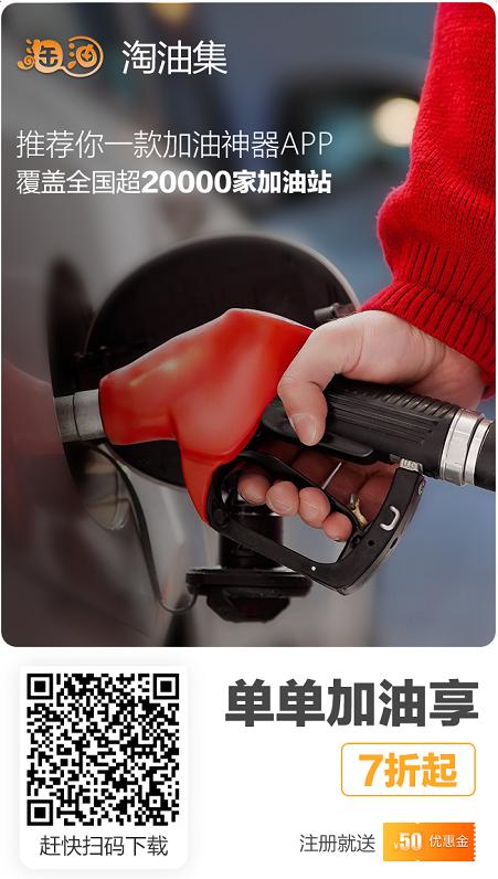 淘油集是汽车加油省钱APP, 自用省分享转;全国20000多家油站均可享受折扣-惠民星球