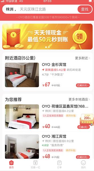 OYO酒店福利活动,老用户邀请有礼,新用户注册有礼-惠民星球