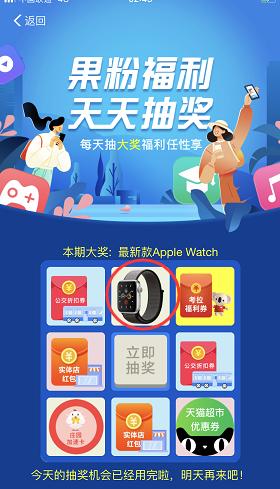 果粉福利,天天抽奖;今日运气大奖为Apple Watch-惠民星球
