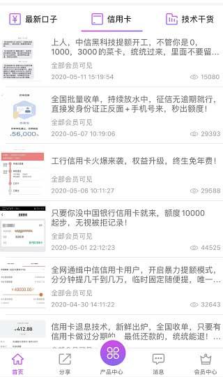 亿融推客原名亿融普惠,老牌大额网贷推广返佣平台,限时免费升级-惠民星球