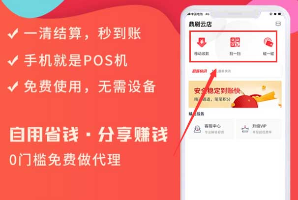 鼎刷云店,一个综合性服务平台,主要有社交电商+移动支付+聚合金融-惠民星球