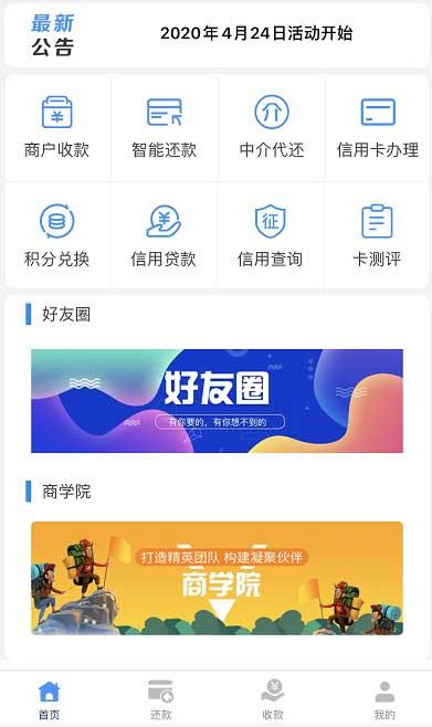 飞虎卡管家 ,一款金融类App,  支持卡中介空卡花呗-惠民星球