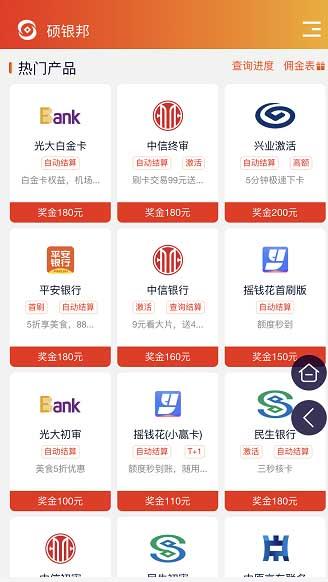 硕银邦综合性金融平台,涵盖信用卡、网贷、保险、基金、证券等上百种产品-惠民星球